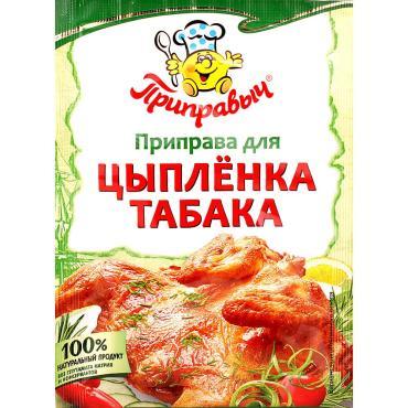 Приправа для цыпленка табака Приправыч 15 гр., сашет