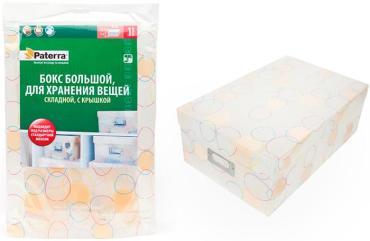 Бокс большой для хранения вещей складной с крышкой 22,5х13см Paterra, 285 гр., пластиковый пакет