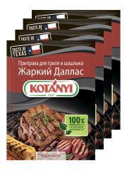 Приправа для гриля и шашлыка, Kotanyi Жаркий Даллас, 25 гр., флоу-пак