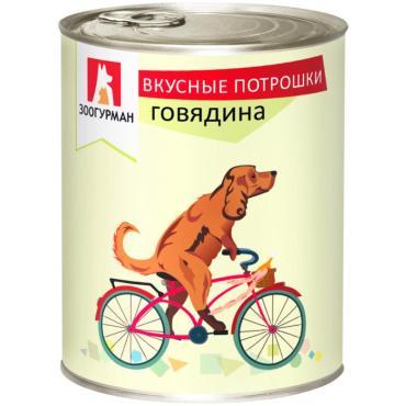 Консервы для собак с говядиной Зоогурман Вкусные потрошки, 750 гр., жестяная банка