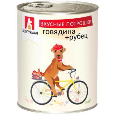 Корм для собак говядина+рубец Зоогурман Вкусные потрошки, 750 гр., жестяная банка