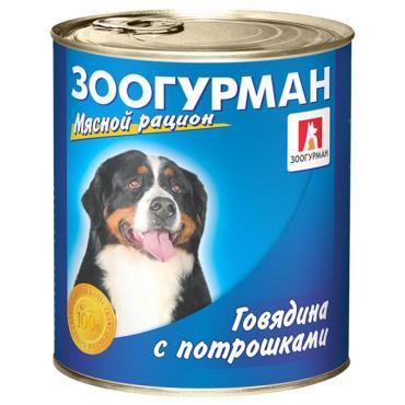 Консервы для собак с говядиной, Зоогурман Вкусные потрошки 750 гр., жестяная банка