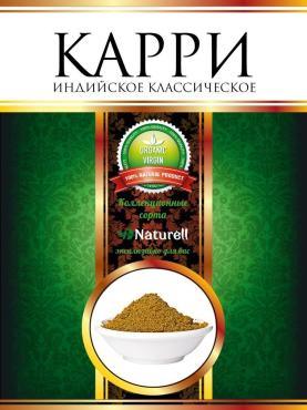 Приправа карри индийское классическое Naturell, 30 гр., пластиковый пакет