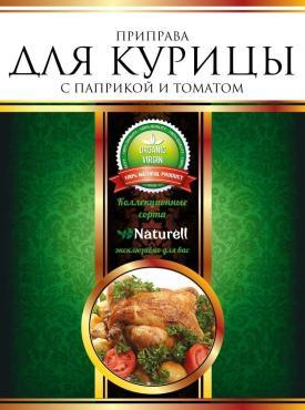 Приправа для курицы с паприкой и томатом Naturell, 30 гр., пластиковый пакет