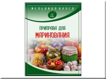 Приправа для маринования Мельница вкуса, 20 гр., сашет