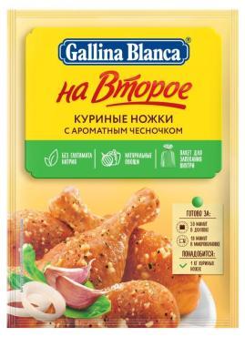 Смесь Gallina Blanca, на второе Куриные ножки с ароматом чеснока, 36 гр., пакет