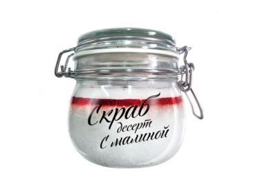 Скраб-десерт Valentina Kostina Amazing Cosmetics Для тела с малиной