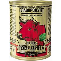 Говядина Главпродукт тушеная люкс