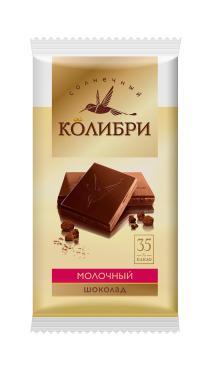 Шоколад Молочный Солнечный Колибри, 35 гр., Флоу-пак