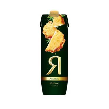 Сок Я ананас с мякотью  0.97л.