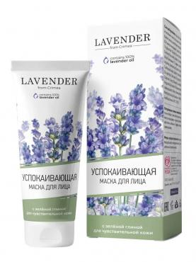 Маска для лица с зеленой глиной успокаивающая для чувствительной кожи Крымская Роза Lavender, 75 мл., картонная коробка