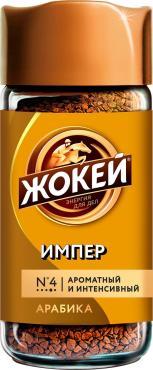 Кофе растворимый сублимированный, Жокей Империал 95 гр, стекло