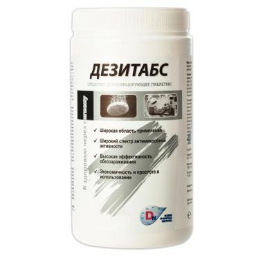 Средство дезинфицирующее Дезитабс таблетки, 300шт