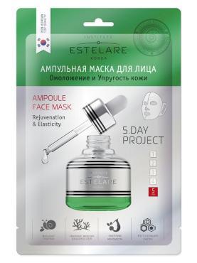Ампульная маска для лица Institute Estelare Korea Омоложение и Упругость кожи 5 day