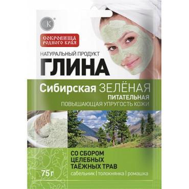 Косметическая глина Фитокосметик Сибирская зелёная питательная