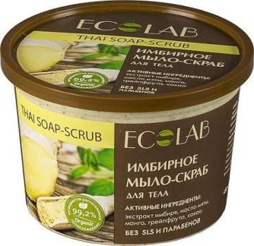 Мыло-скраб для тела EcoLab Имбирное