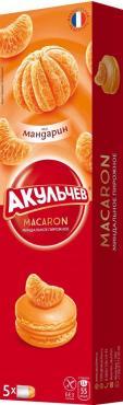 Пирожное миндальное Акульчев Macaron мандарин