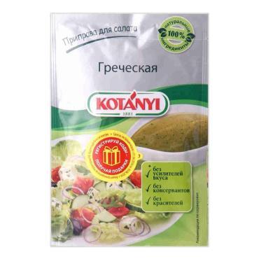 Приправа Kotanyi Греческая для салата