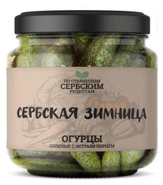 Огурцы соленые с острым перцем, Сербская Зимница, 450 мл., Стекло
