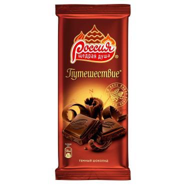 Шоколад Россия щедрая душа Путешествие темный