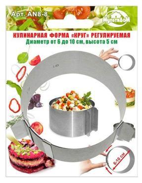 Кулинарная форма Мультидом Круг