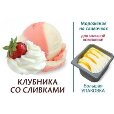 Мороженое Клубника со сливками 33 Пингвина, 1,3 кг., пластиковый контейнер