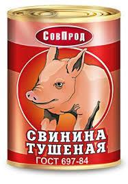 Свинина СовПрод тушеная в/с