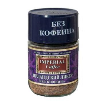 Кофе Imperial Ирландский ликер без кофеина 90 гр.