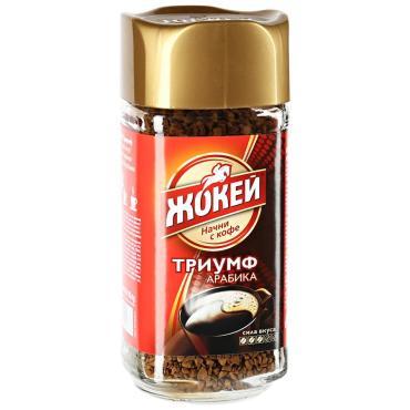 Кофе Жокей Триумф Арабика сублимированный