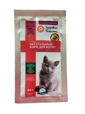 Корм влажный, паштет полнорационный натуральный для котят говядина-рис, Здоровый питомец, 80 гр., дой-пак