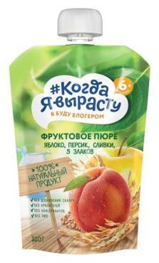 Пюре 5 злаков, яблоко, персик сливки с 6 мес., Когда Я вырасту, 220 гр., дой-пак с дозатором