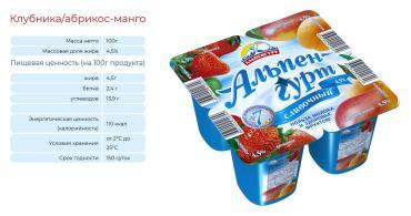Продукт йогуртный Экстра сливочный 7,5% вишня-персик-манго Альпенгурт, 100 гр., пластиковый стакан