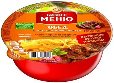 Лапша быстрого приготовления Бизнес меню С тушеной говядиной в пряном соусе и овощами