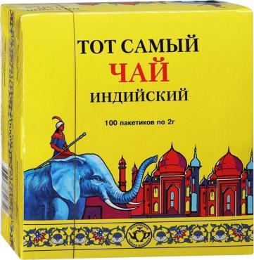 Чай Тот Самый Индийский
