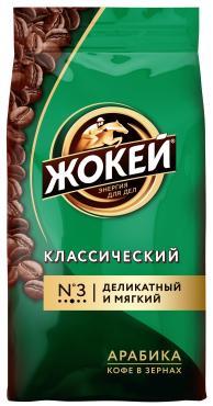 Кофе Жокей Классический в зернах