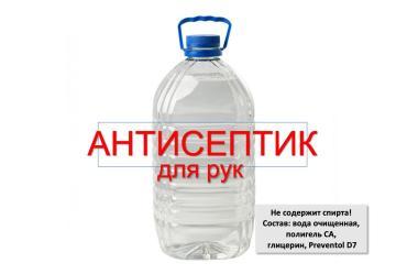 Антисептическое дезинфицирующие средство для рук, Клинферон, 5 л., ПЭТ