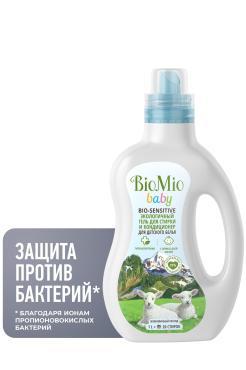 Экологичный Гель и кондиционер для стирки  детского белья BioMio Bio-Sensitive, 1 л