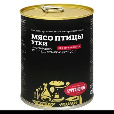 Мясо птицы Черный Стандарт Российское, Курганский МК, 340 гр., жестяная банка