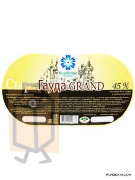 Сыр полутвердый Гауда Гранд 45%, Витебское молоко, 500 гр., вакуум