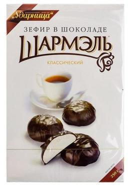 Зефир УДАРНИЦА  Шармэль в шоколаде Классический 250г