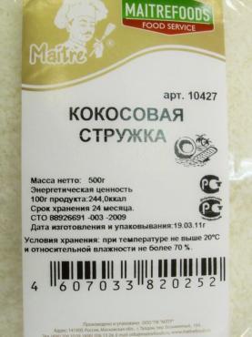 Кокосовая стружка  500г