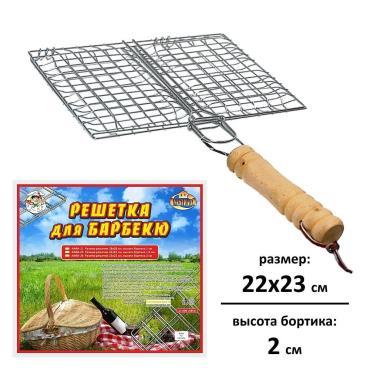 Решетка для барбекю 22х23х2 см. Мультидом Отдых, 256 гр.