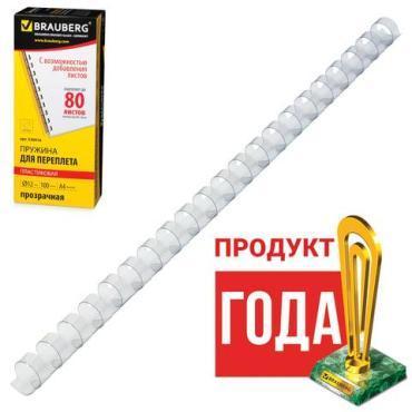 Пружины пластиковые для переплета, 100 шт., 12 мм., для сшивания 56-80 л, прозрачные Brauberg, картон