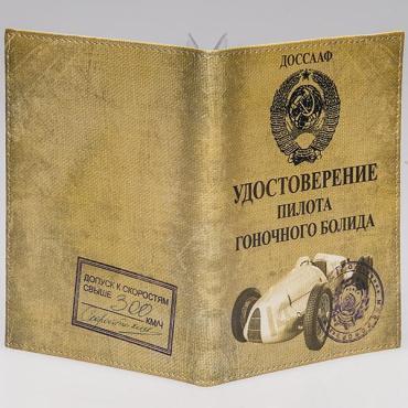 Обложка для документов Гонка