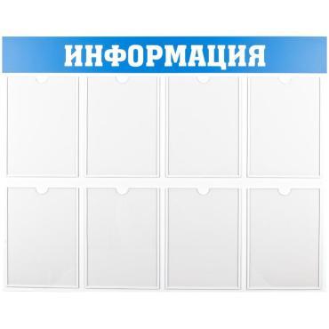 Информационный стенд OfficeSpace Информация, 8 карманов А4, пластик