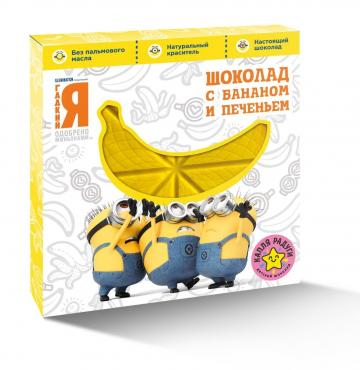 Белый шоколад с бананом и печеньем , 45 гр., картонная коробка