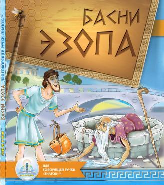 Книга Басни ЭЗОПА для говорящей ручки второго поколения ZP-40142 Знаток, 500 гр.