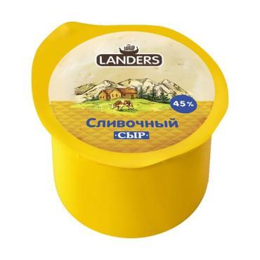 Сыр сливочный 45% Landers Сливочный, 260 гр., вакуумная упаковка