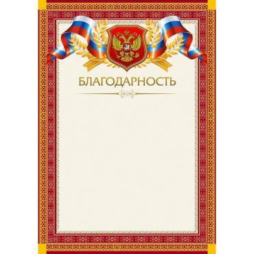 Благодарность А4  красная рамка, герб, триколор 230г/кв.м. 15шт/уп