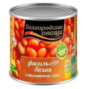 Фасоль белая в томатном соусе, Белгородские овощи, 300 гр., жестяная банка